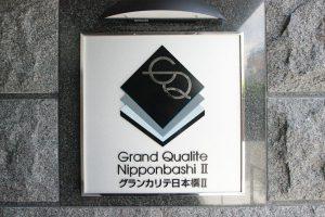 グランカリテ日本橋Ⅱ