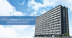 アスヴェル阿波座BLUE EARTH